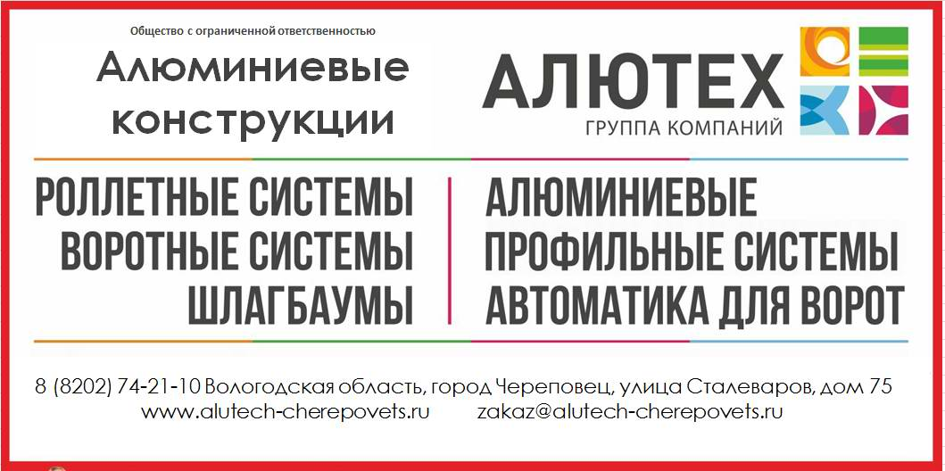 Алютех Череповец